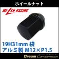 【単品】【ホイールナット】19H31mm袋ナット【アルミ製】黒M12×P1.5【トヨタホンダ三菱ダイハツマツダ】