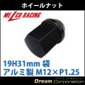 【単品】【ホイールナット】19H31mm袋ナット【アルミ製】黒M12×P1.25【日産スバルスズキ】