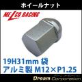【単品】【ホイールナット】19H31mm袋ナット【アルミ製】シルバーM12×P1.25【日産スバルスズキ】