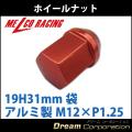【単品】【ホイールナット】19H31mm袋ナット【アルミ製】赤M12×P1.25【日産スバルスズキ】