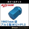 【単品】【ホイールナット】19H31mm袋ナット【アルミ製】青M12×P1.5【トヨタホンダ三菱ダイハツマツダ】