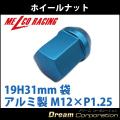 【単品】【ホイールナット】19H31mm袋ナット【アルミ製】青M12×P1.25【日産スバルスズキ】
