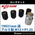 【ホイールロックナットセット】19H31mm袋ナット【アルミ製】黒M12×P1.25【日産スバルスズキ】
