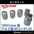 【ホイールロックナットセット】19H31mm袋ナット【アルミ製】シルバーM12×P1.25【日産スバルスズキ】