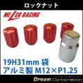 【ホイールロックナットセット】19H31mm袋ナット【アルミ製】赤M12×P1.25【日産スバルスズキ】