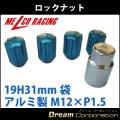 【ホイールロックナットセット】19H31mm袋ナット【アルミ製】青M12×P1.5【トヨタホンダ三菱ダイハツマツダ】