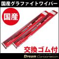 日産 AD・エキスパート (2007.1〜) Y12 国産グラファイトワイパー 交換ゴム付