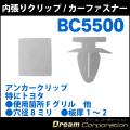 【ボストン】内張りクリップ BC5500【カークリップ/車ドア張替/内装はがし】アンカークリップ