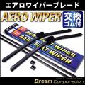 三菱 ランサーセダン (1991.10〜1996.7) CB/CD/CE エアロワイパー 交換ゴム付