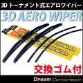 トヨタ iQ (2008.11〜) KGJ/NGJ10 3Dトーナメント式エアロワイパー 交換ゴム付
