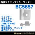 【ボストン】内張りクリップ BC5657【カークリップ/車ドア張替/内装はがし】フェンダープロテクター