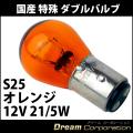 国産特殊WバルブS25オレンジ12V21/5W