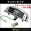 日本製 クロームメッキ 汎用ナンバーランプ LED 全方位 仕様 予備バルブ付き