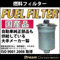 国産フューエルフィルター/燃料フィルター ミツビシ デリカ D:5 (25/1~) LDA-CV1W