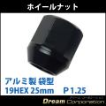 【国産】カラーホイールナット アルミ製 袋型 19HEX 25mm P1.25【黒】軽自動車にピッタリ