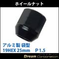 【国産】カラーホイールナット アルミ製 袋型 19HEX 25mm P1.5【黒】軽自動車にピッタリ