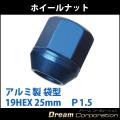 【国産】カラーホイールナット アルミ製 袋型 19HEX 25mm P1.5【青】軽自動車にピッタリ
