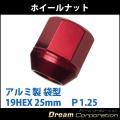 【国産】カラーホイールナット アルミ製 袋型 19HEX 25mm P1.25【赤】軽自動車にピッタリ