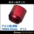 【国産】カラーホイールナット アルミ製 袋型 19HEX 25mm P1.5【赤】軽自動車にピッタリ