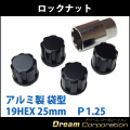 【国産】カラーホイールナット ロックナットセット アルミ製 袋型 19HEX 25mm P1.25【黒】軽自動車にピッタリ