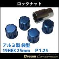 【国産】カラーホイールナット ロックナットセット アルミ製 袋型 19HEX 25mm P1.25【青】軽自動車にピッタリ