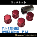 【国産】カラーホイールナット ロックナットセット アルミ製 袋型 19HEX 25mm P1.5【赤】軽自動車にピッタリ