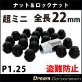 全長22mm ホイールナット & ロックナット セット 黒