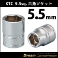 【KTC】 9.5sq. 六角ソケット 5.5mm B3-055 【京都機械工具】