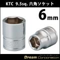 【KTC】 9.5sq. 六角ソケット 6mm B3-06 【京都機械工具】