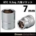 【KTC】 9.5sq. 六角ソケット 7mm B3-07 【京都機械工具】