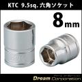 【KTC】 9.5sq. 六角ソケット 8mm B3-08 【京都機械工具】
