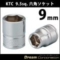 【KTC】 9.5sq. 六角ソケット 9mm B3-09 【京都機械工具】