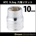 【KTC】 9.5sq. 六角ソケット 10mm B3-10 【京都機械工具】
