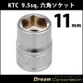 【KTC】 9.5sq. 六角ソケット 11mm B3-11 【京都機械工具】