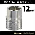 【KTC】 9.5sq. 六角ソケット 12mm B3-12 【京都機械工具】