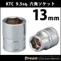 【KTC】 9.5sq. 六角ソケット 13mm B3-13 【京都機械工具】