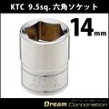 【KTC】 9.5sq. 六角ソケット 14mm B3-14 【京都機械工具】