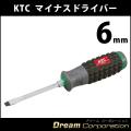 【KTC】 マイナスドライバー 貫通 6mm幅 樹脂柄 D1M2-6【京都機械工具】