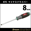 【KTC】 マイナスドライバー 貫通 8mm幅 樹脂柄 D1M2-8【京都機械工具】