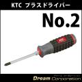 【KTC】 プラスドライバー 貫通 樹脂柄 No.2 D1P2-2【京都機械工具】