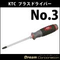 【KTC】 プラスドライバー 貫通 樹脂柄 No.3 D1P2-3【京都機械工具】