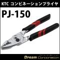 【KTC】 コンビネーションプライヤ ソフトグリップ付き 150mm PJ-150【京都機械工具】