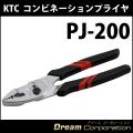 【KTC】 コンビネーションプライヤ ソフトグリップ付き 200mm PJ-200 【京都機械工具】