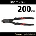 【KTC】 ニッパ スタンダードタイプ 200mm PN1-200 多機能タイプ 【京都機械工具】