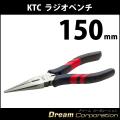 【KTC】 ラジオペンチ スタンダードタイプ 150mm PSL-150 【京都機械工具】