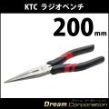 【KTC】 ラジオペンチ スタンダードタイプ 200mm PSL-200 【京都機械工具】