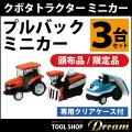 【クボタkubota】クボタトラクタパワクロ2・3・4号機精密ミニチュアミニカー 3台セット 豪華プレゼント5点付