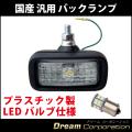 国産汎用バックランププラスチック製LEDバルブ仕様ブラック