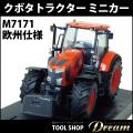 【クボタ農業機械】クボタトラクター ミニカー M7171 欧州仕様【農機ミニカー】オリジナル置台付