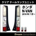 ホンダ N-VAN クリア テールランプ ユニット